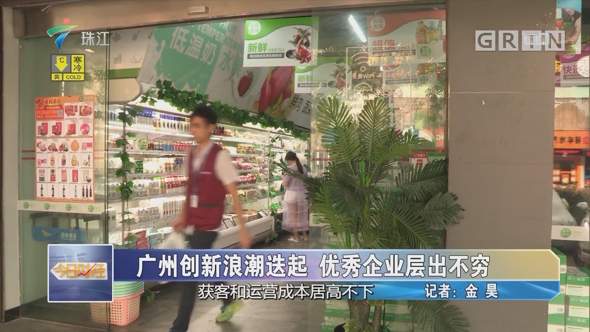 广州创新浪潮迭起 优秀企业层出不穷(二)
