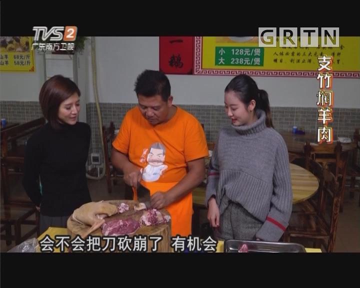 支竹焖羊肉