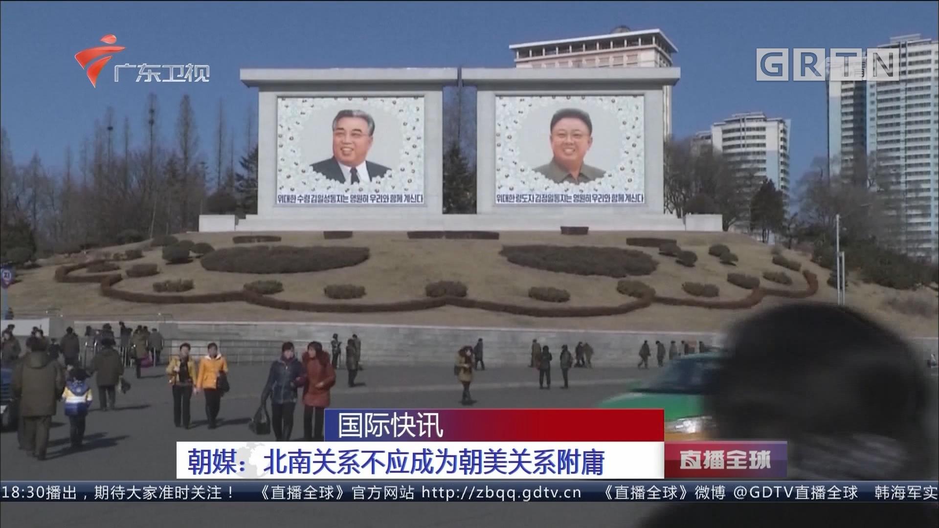 韩媒:北南关系不应成为朝美关系附庸