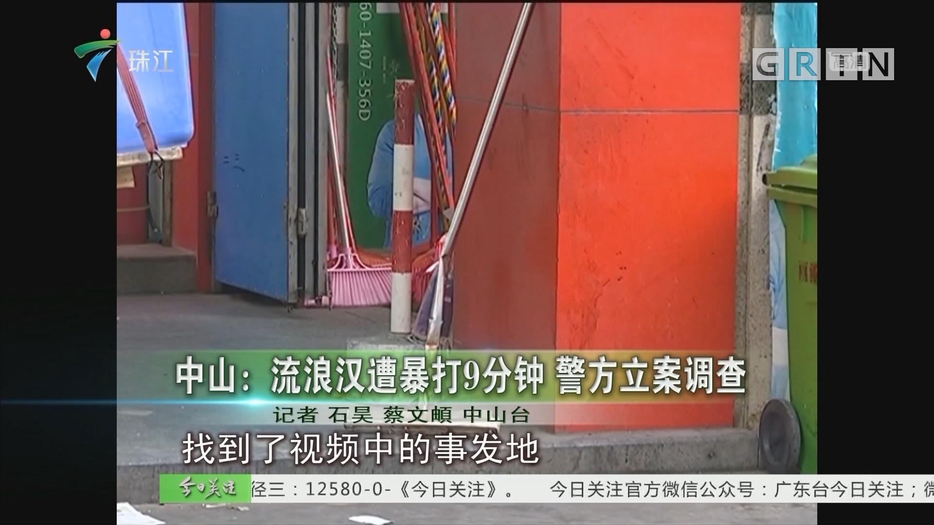 中山:流浪汉遭暴打9分钟 警方立案调查