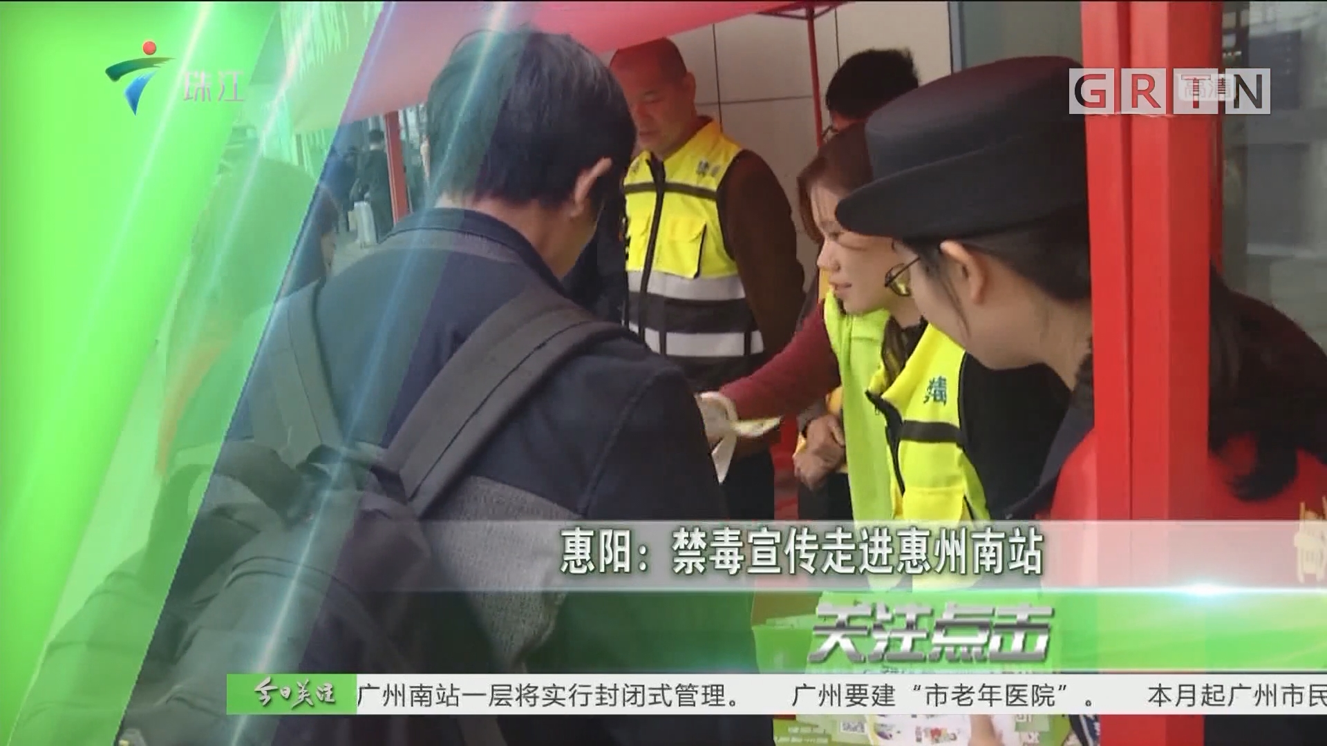 惠阳:禁毒宣传走进惠州南站
