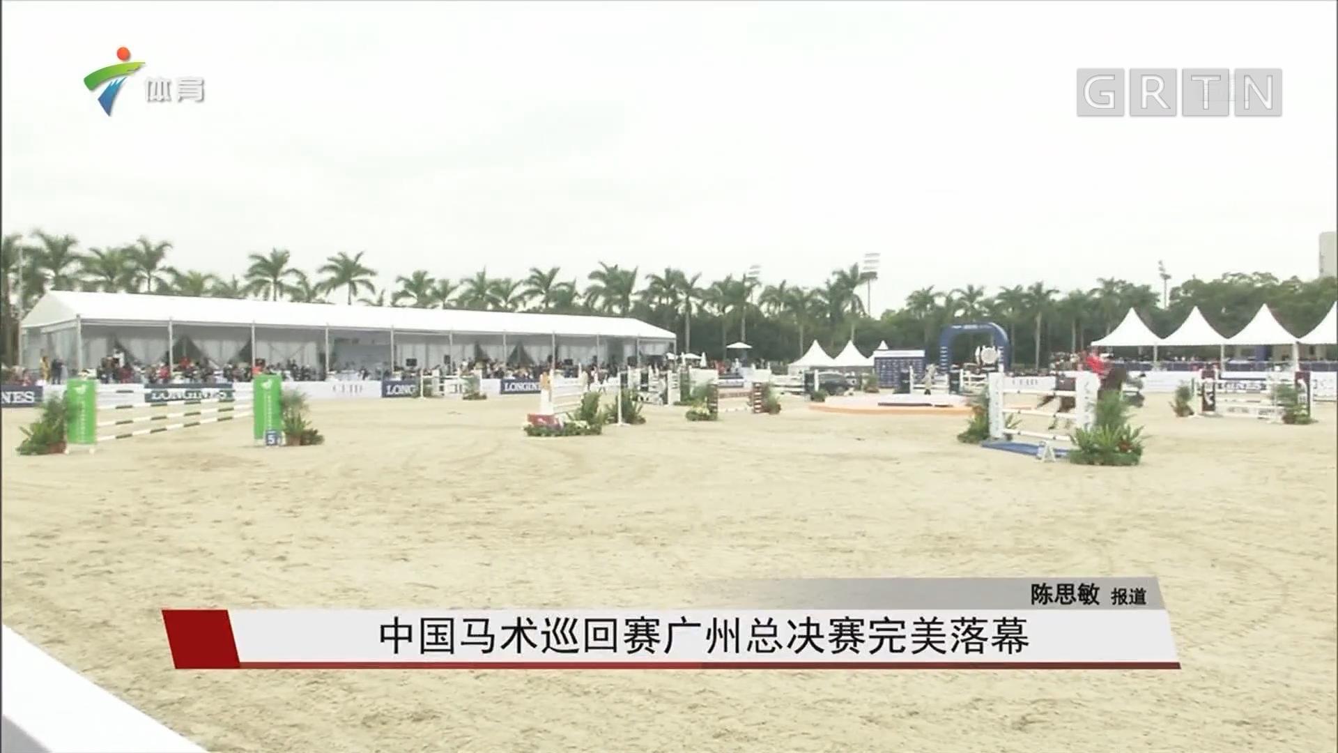 中国马术巡回赛广州总决赛完美落幕