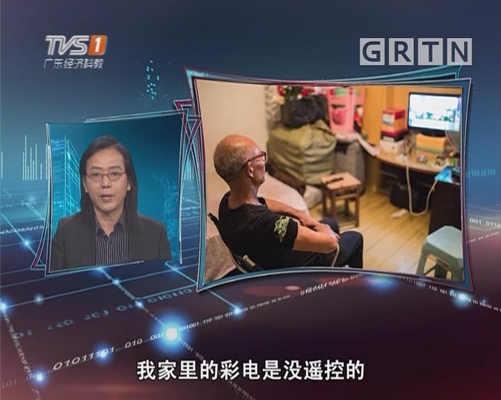 """[HD][2019-01-07]马后炮:以人为本,呼唤""""无障碍""""智能产品"""