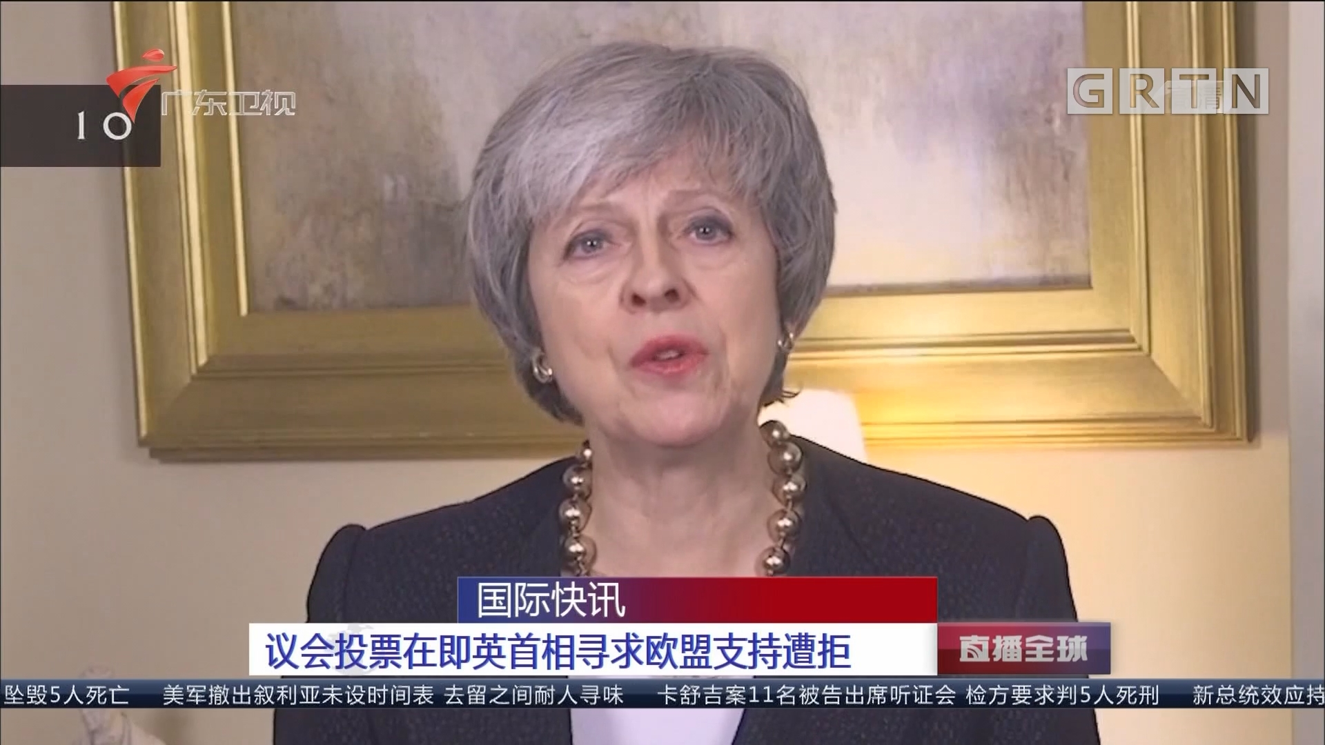 议会投票在即英首相寻求欧盟支持遭拒