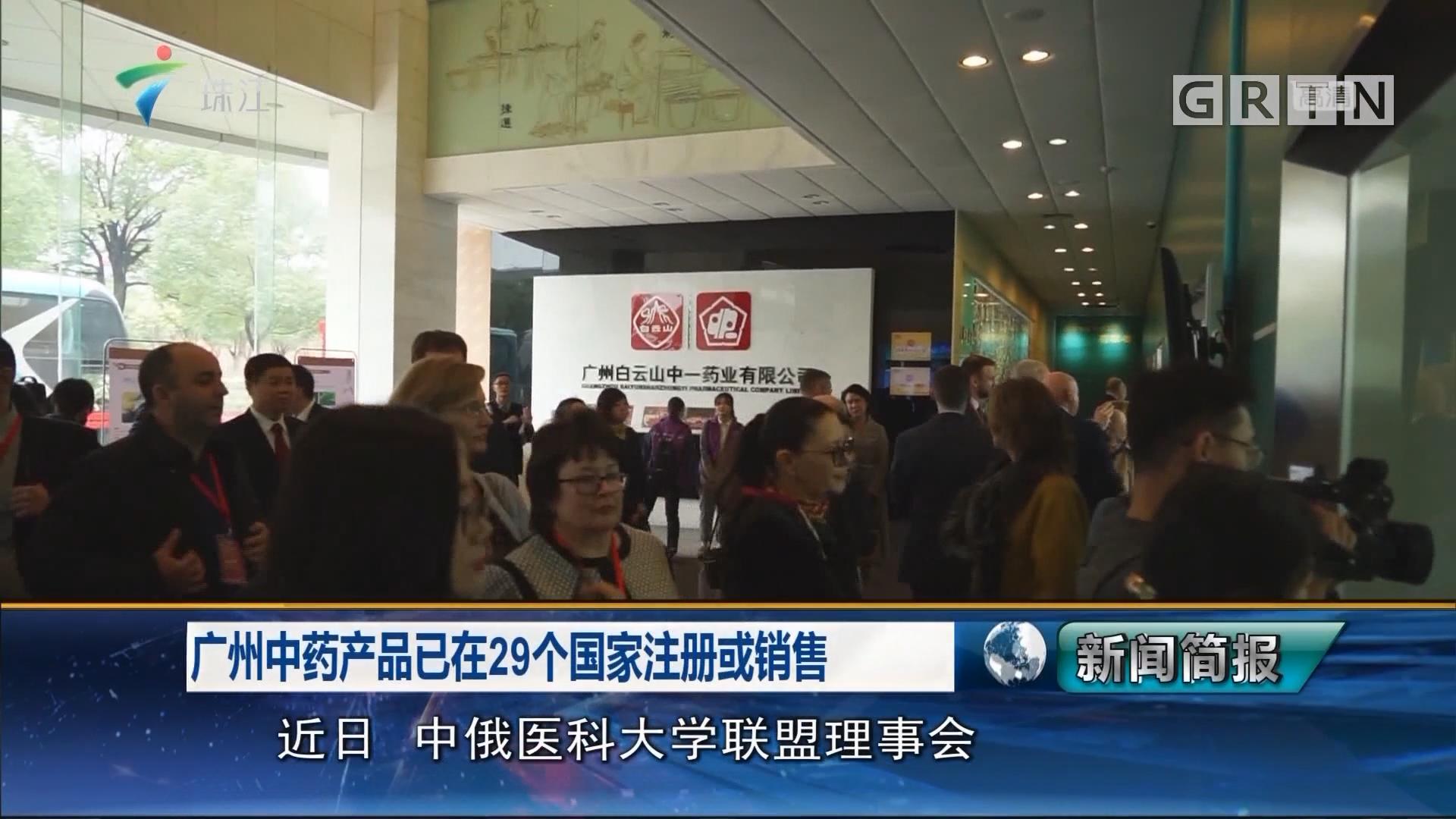 广州中药产品已在29个国家注册或销售