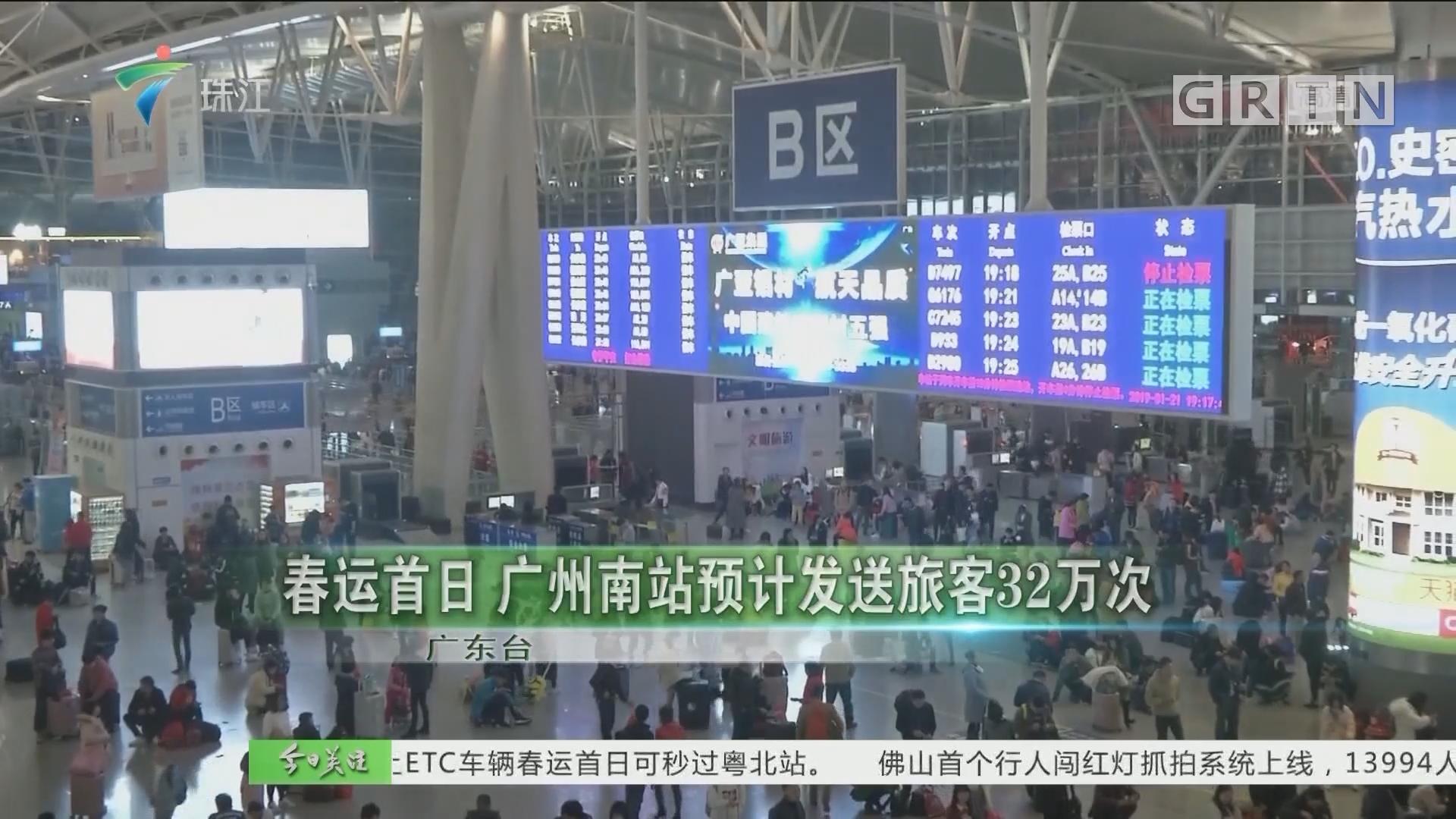 春运首日 广州南站预计发送旅客32万次