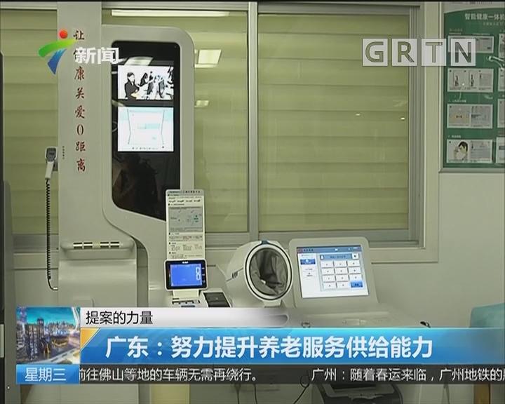 提案的力量 广东:努力提升养老服务供给能力