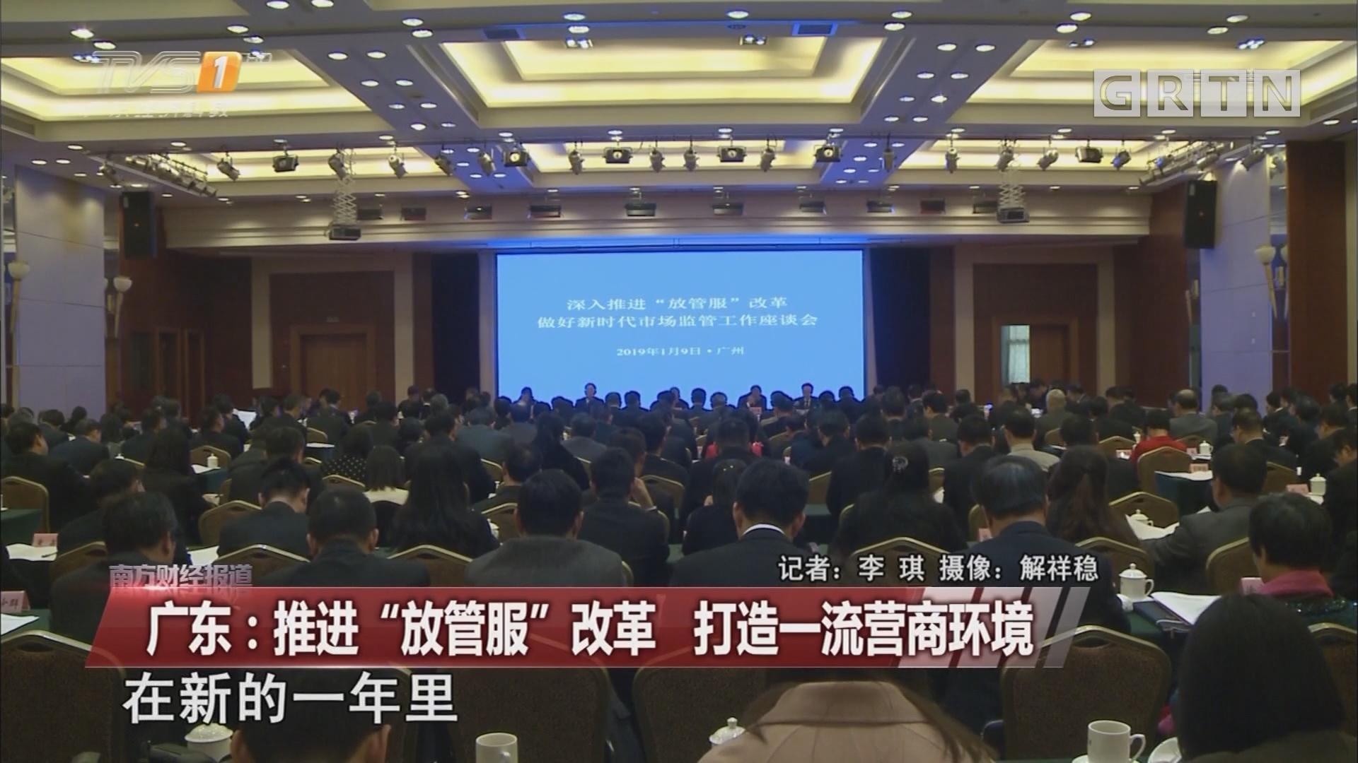 """广东:推进""""放管服""""改革 打造一流营商环境"""