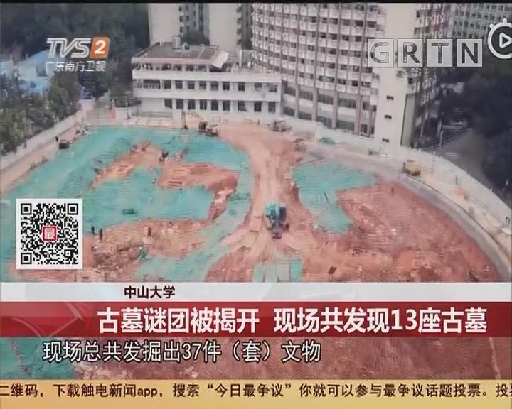 中山大学:古墓谜团被揭开 现场共发现13座古墓