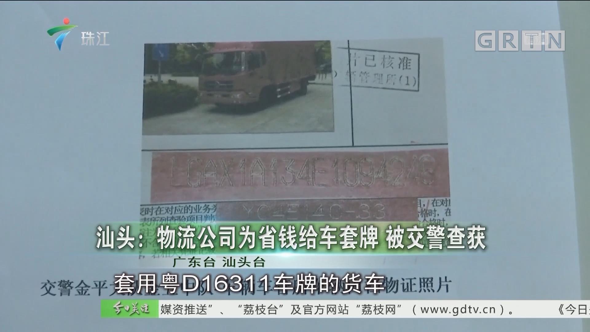 汕头:物流公司为省钱给车套牌 被交警查获