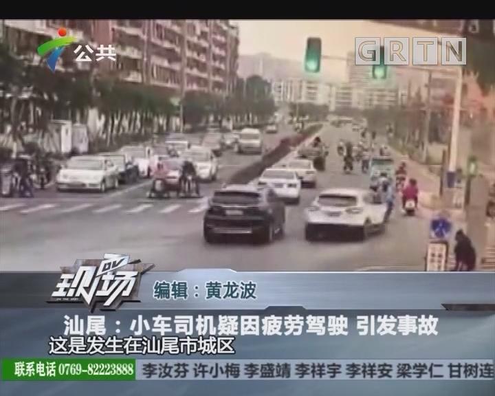 汕尾:小车司机疑因疲劳驾驶 引发事故