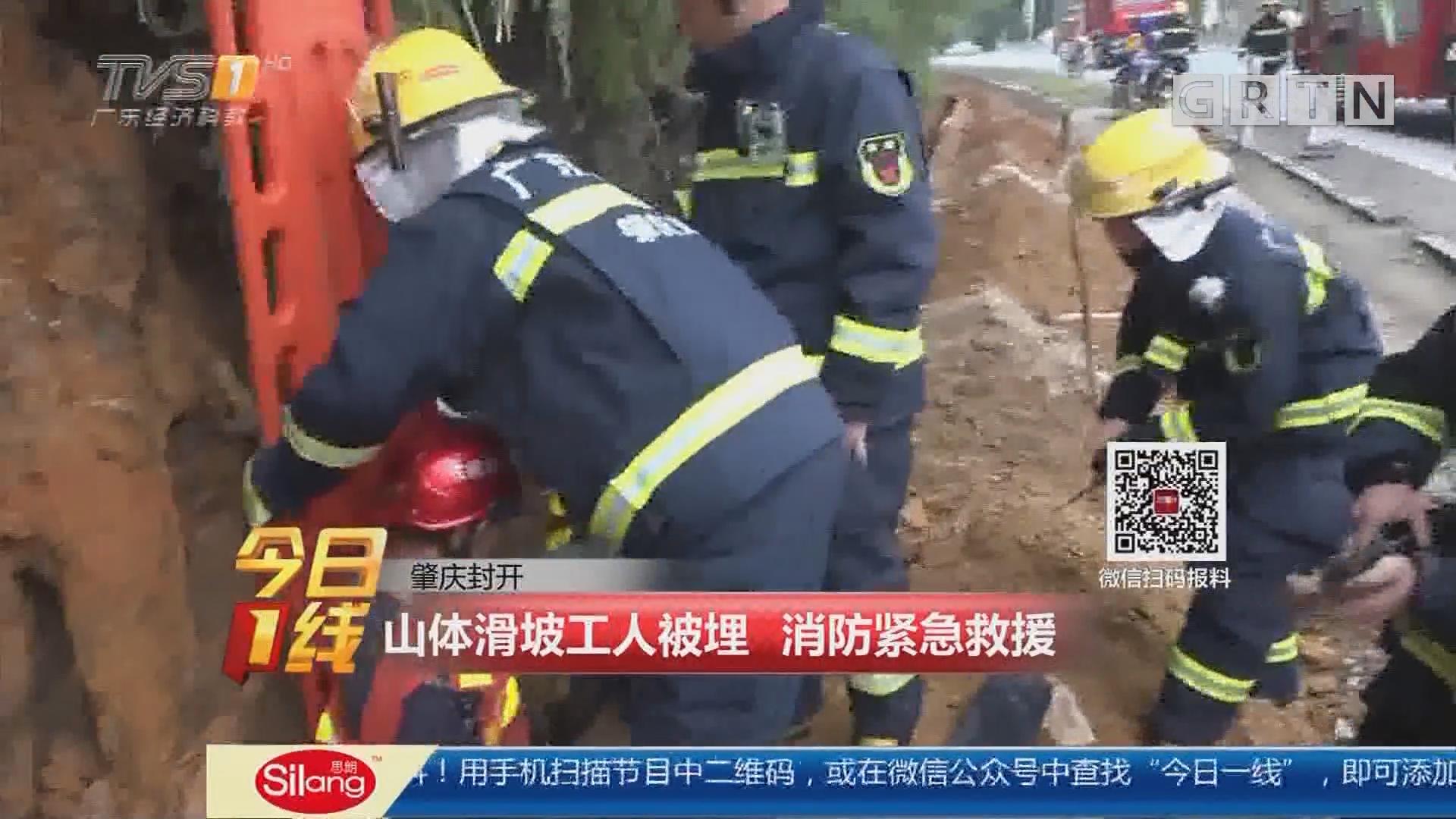 肇庆封开:山体滑坡工人被埋 消防紧急救援