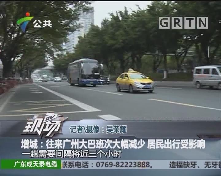 增城:往来广州大巴班次大幅减少 居民出行受影响
