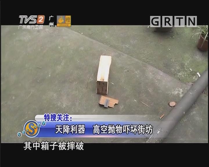天降利器 高空抛物吓坏街坊