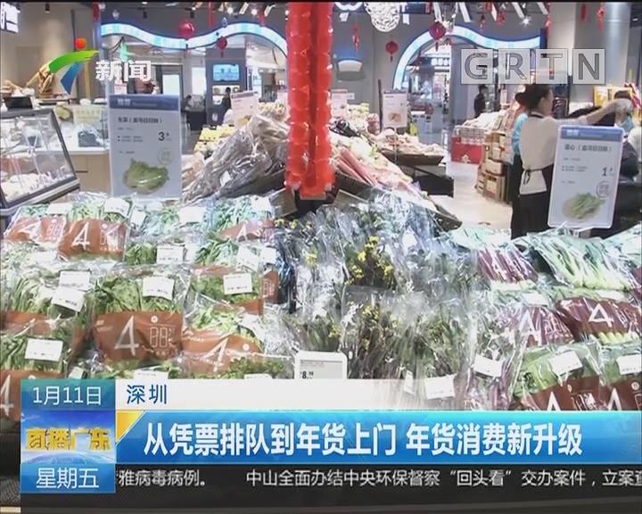 深圳:从凭票排队到年货上门 年货消费新升级