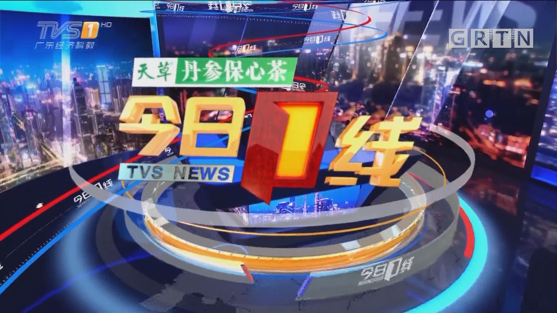 [HD][2019-01-01]今日一线:今夜最新:广州沙贝收费站 返程车流高峰杀到 入城方向行车缓慢