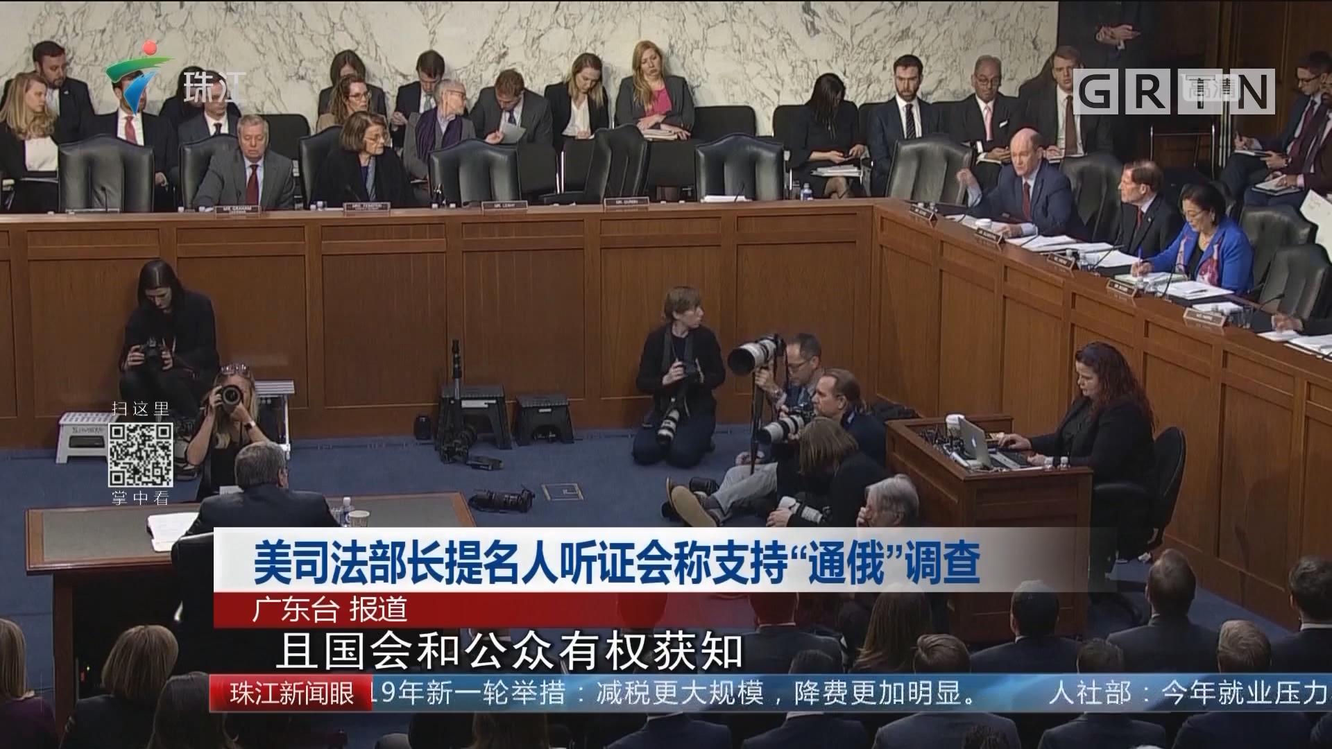 """美司法部长提名人听证会称支持""""通俄""""调查"""