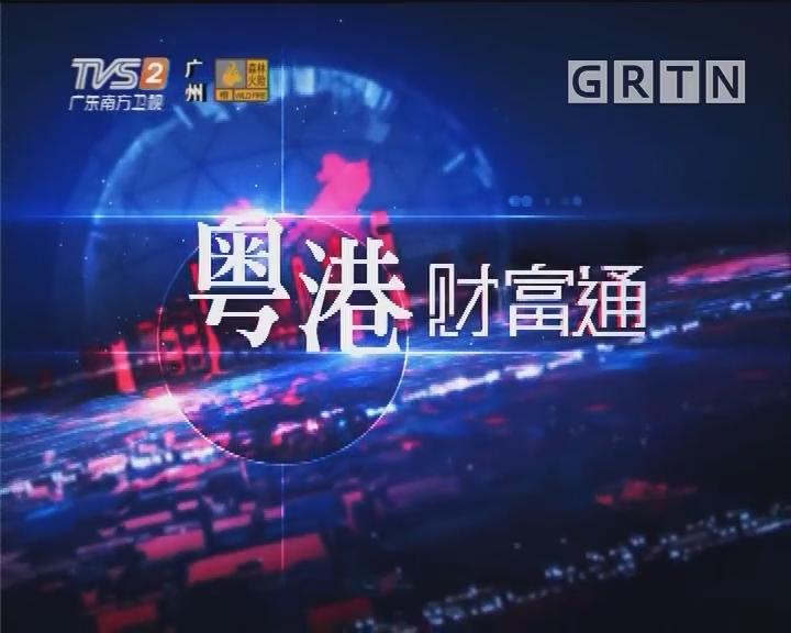 [2019-01-27]粤港财富通:春节假期催热大消费板块