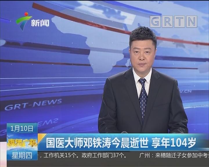 国医大师邓铁涛今晨逝世 享年104岁
