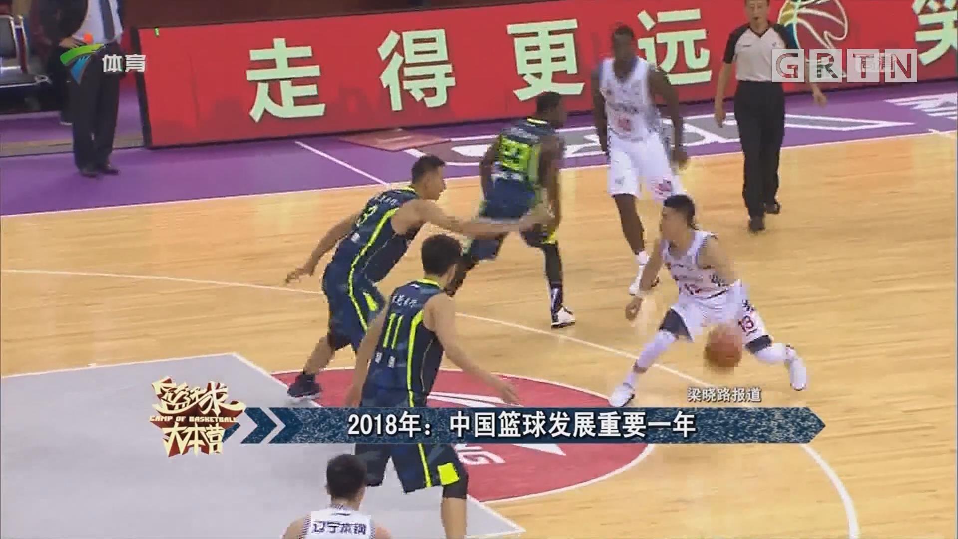 2018年:中国篮球发展重要一年