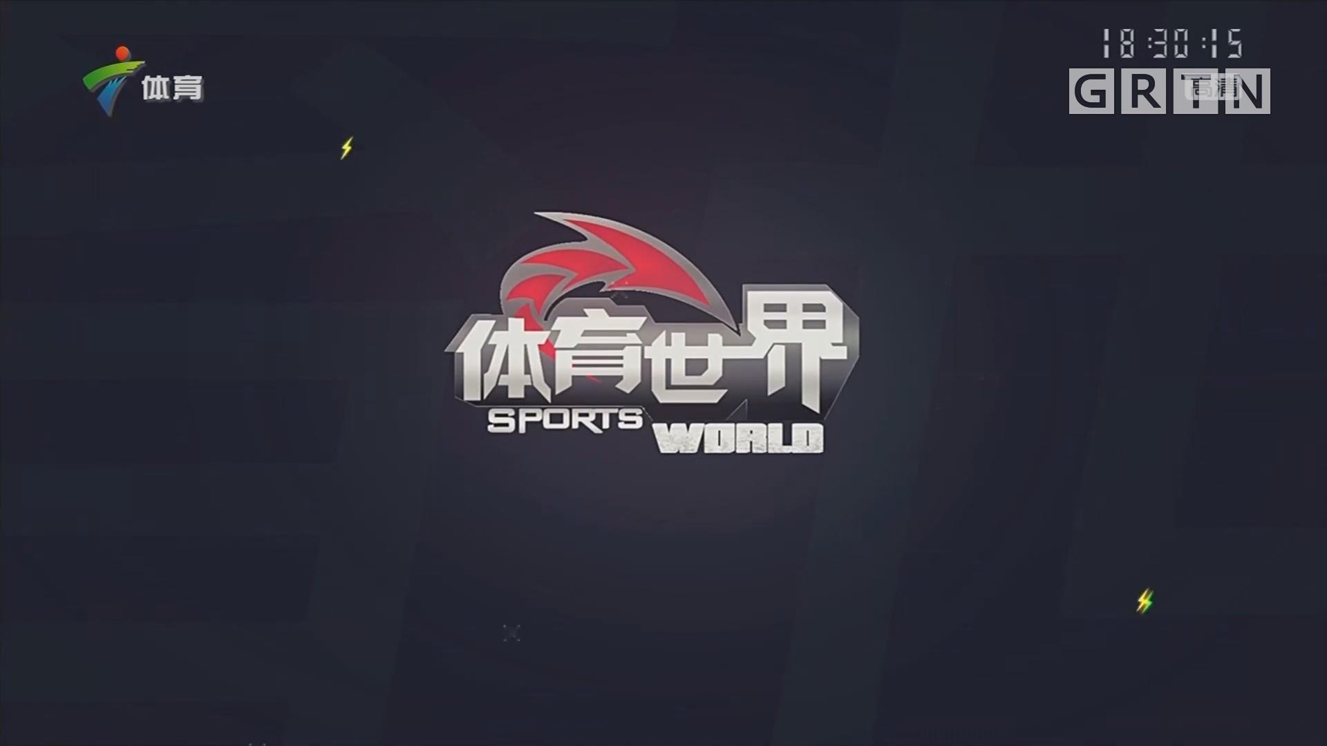 [HD][2019-01-22]体育世界:亚运冠军献绝杀 粤澳杯篮球赛广东再夺标