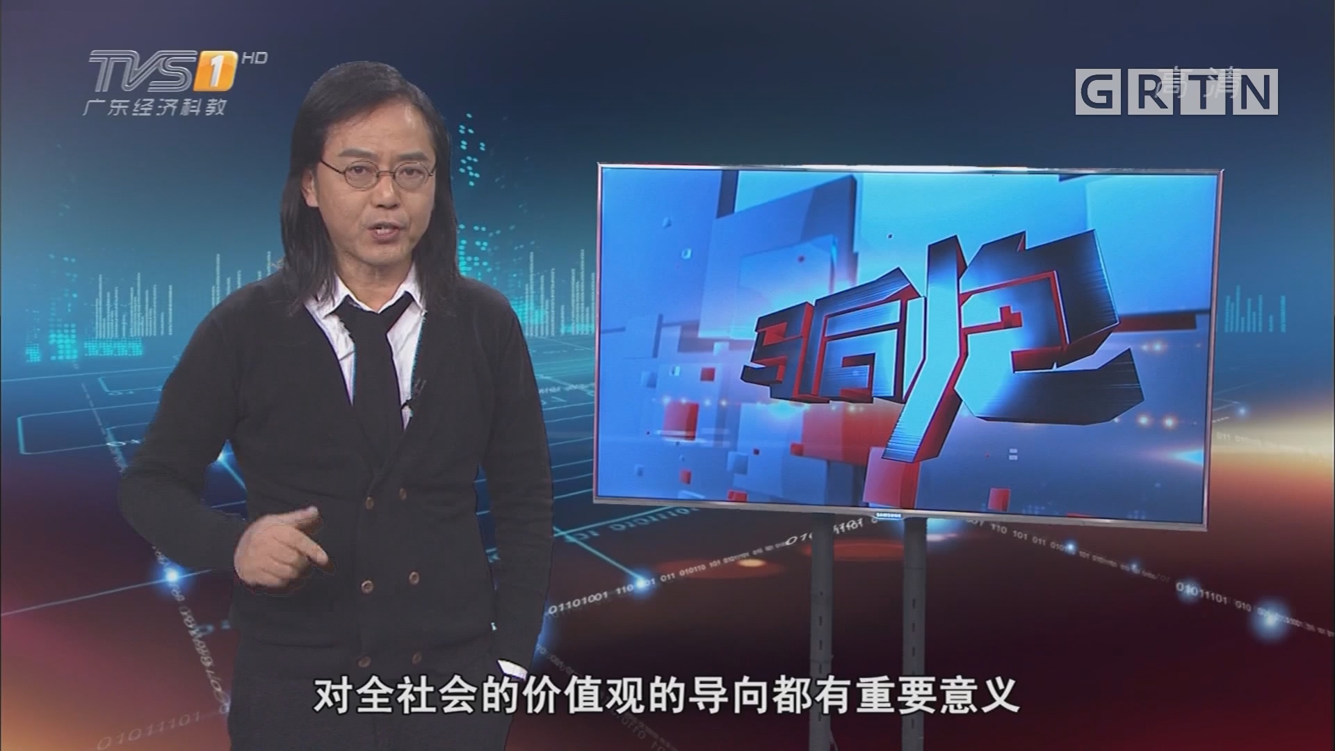 "[HD][2019-01-10]马后炮:""权健帝国""崩塌 怀揣一夜暴富梦的人该醒了"