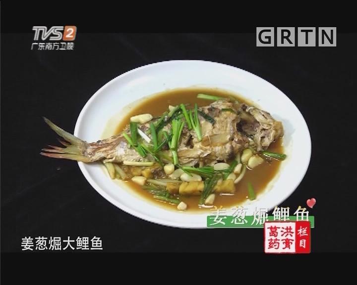 姜葱煀鲤鱼