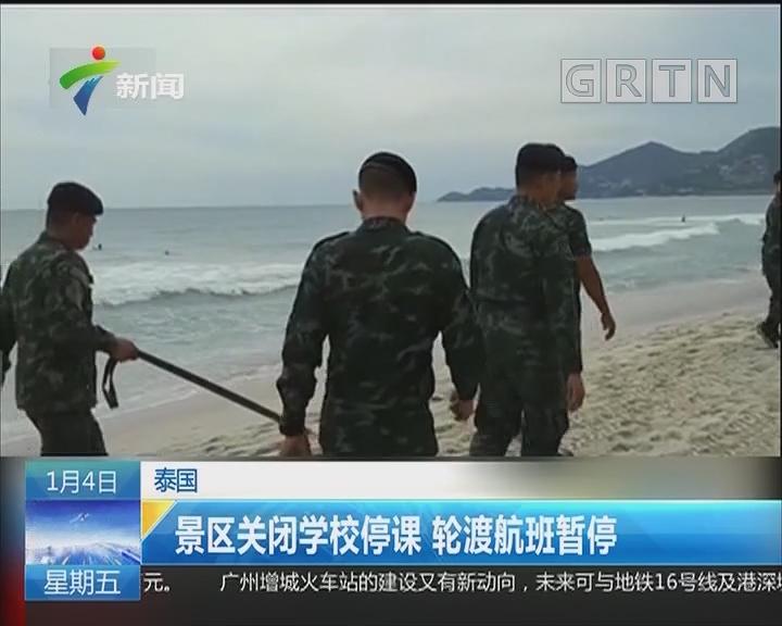 """泰国:台风""""帕布""""今日将登陆泰国湾"""