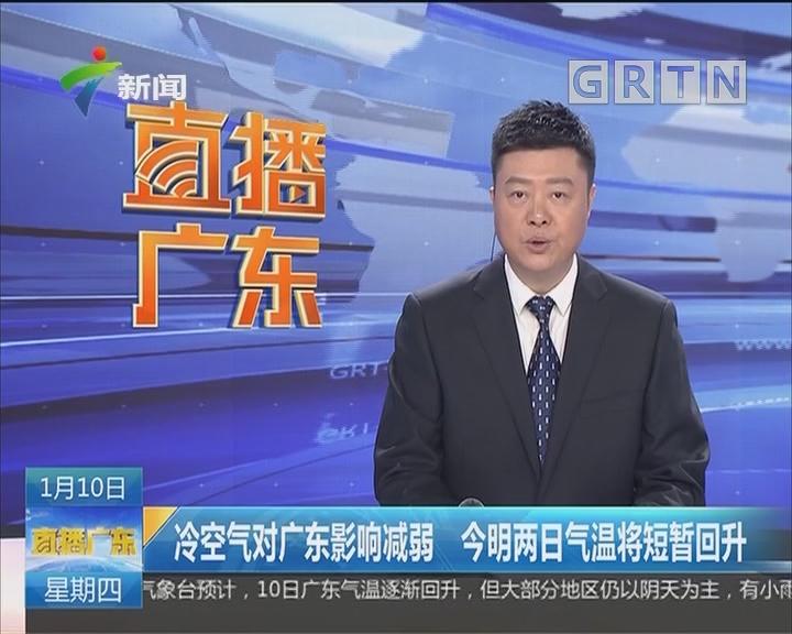 冷空气对广东影响减弱 今明两日气温将短暂回升