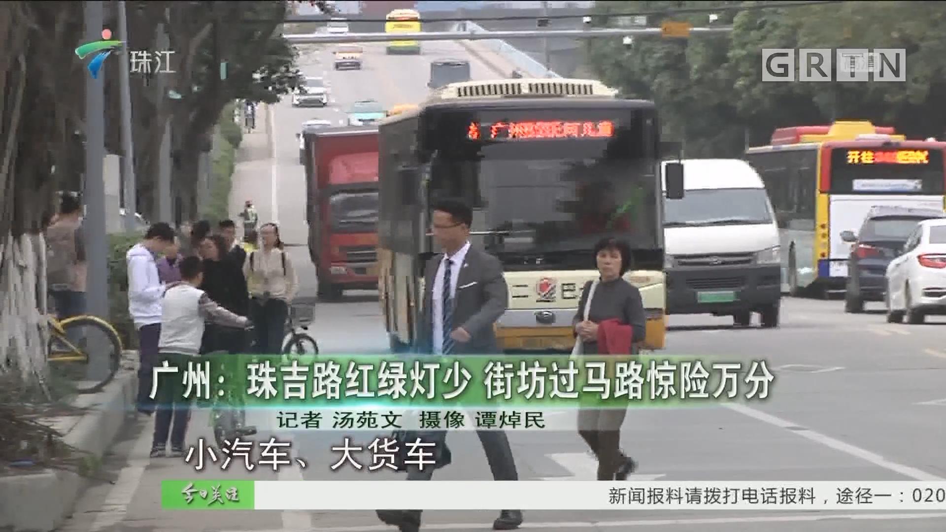 广州:珠吉路红绿灯少 街坊过马路惊险万分