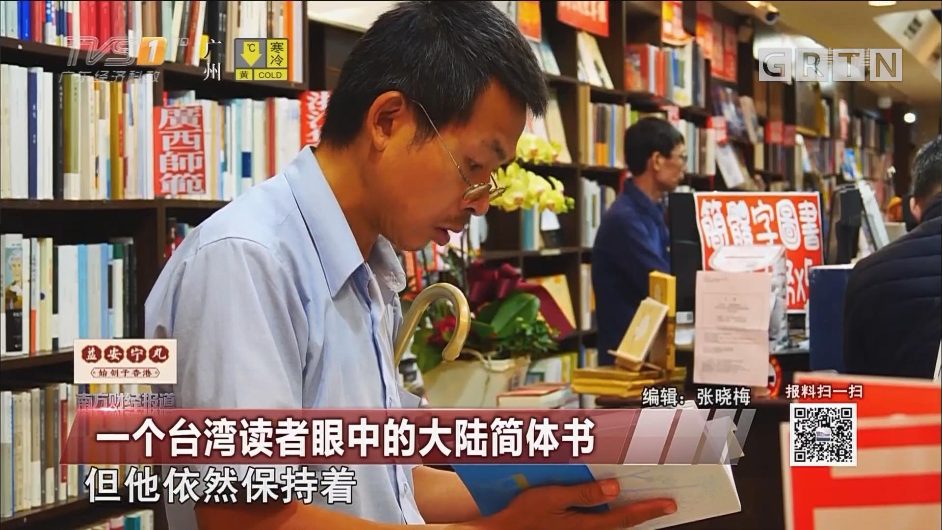 一个台湾读者眼中的大陆简体书