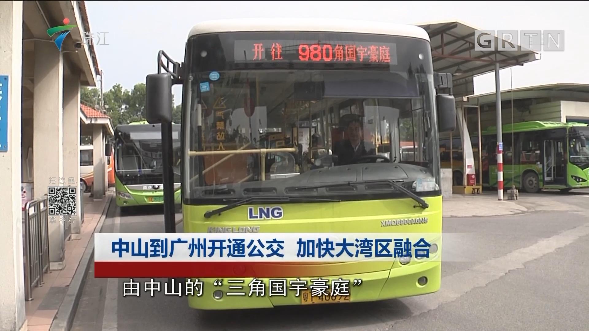 中山到广州开通公交 加快大湾区融合