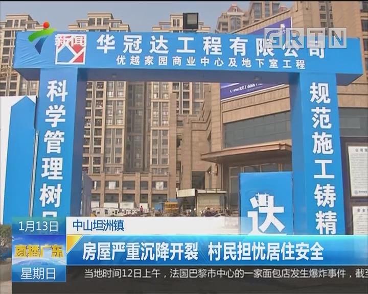 中山坦洲镇:房屋严重沉降开裂 村民担忧居住安全