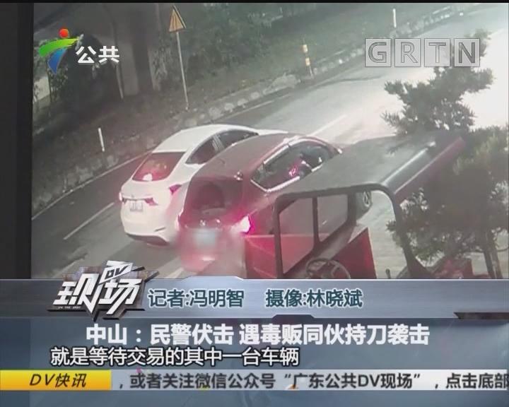 中山:民警伏击 遇毒贩同伙持刀袭击