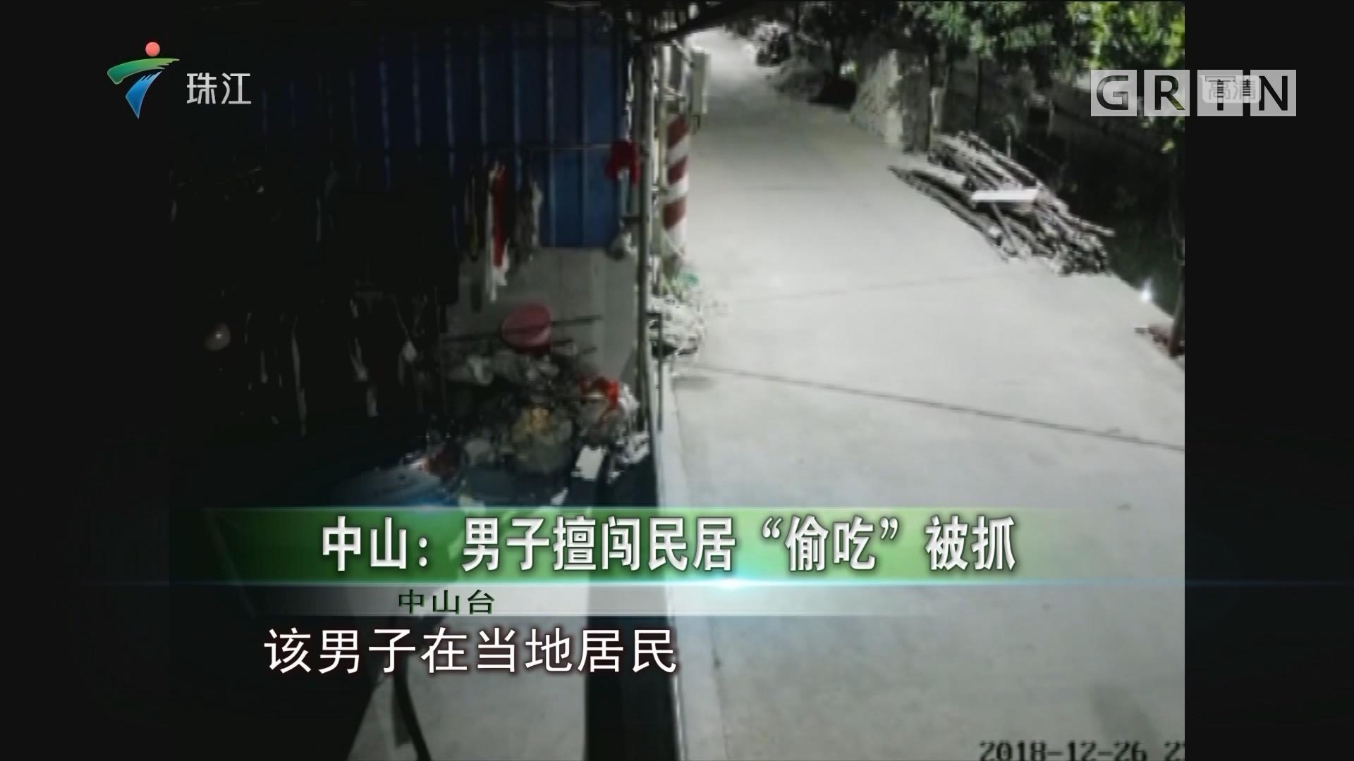"""中山:男子擅闯民居""""偷吃""""被抓"""