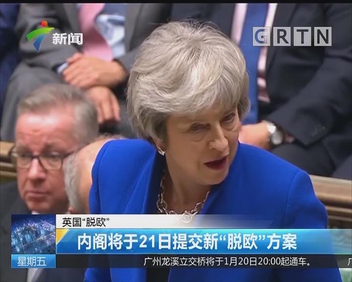 """英国""""脱欧"""":内阁将于21日提交新""""脱欧""""方案"""