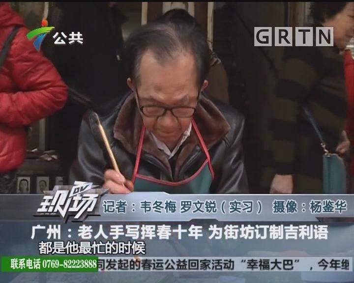 广州:老人手写挥春十年 为街坊订制吉利语