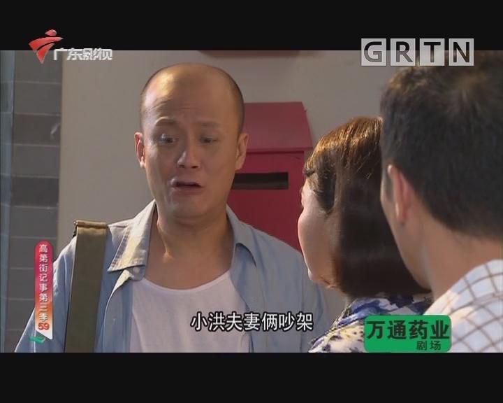 [2019-01-15]高第街记事:幸福存折