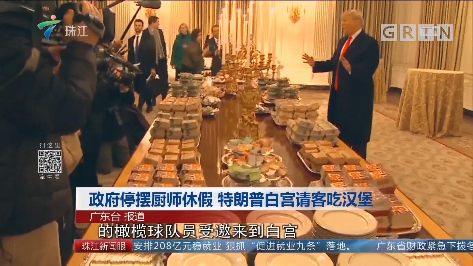政府停摆厨师休假 特朗普白宫请客吃汉堡