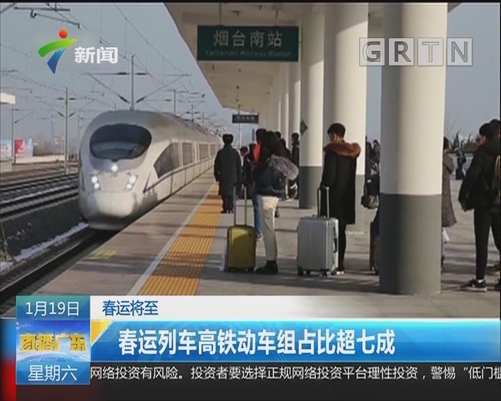 春运将至:春运列车高铁动车组占比超七成