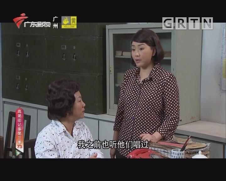 [2019-01-22]高第街记事:乐队之路(上)