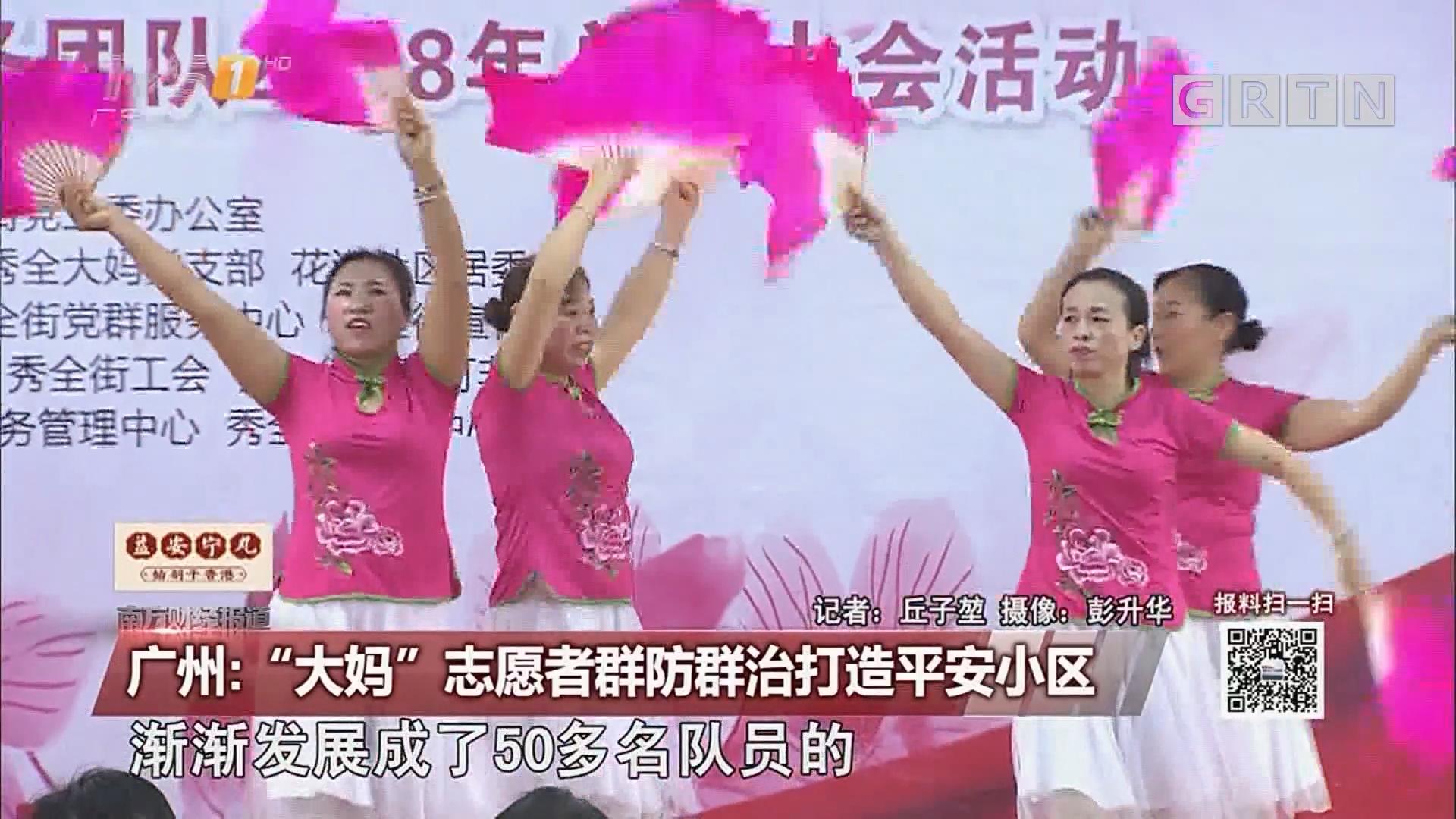 """广州:""""大妈""""志愿者群防群治打造平安小区"""