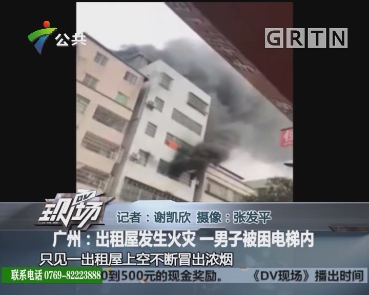 广州:出租屋发生火灾 一男子被困电梯内