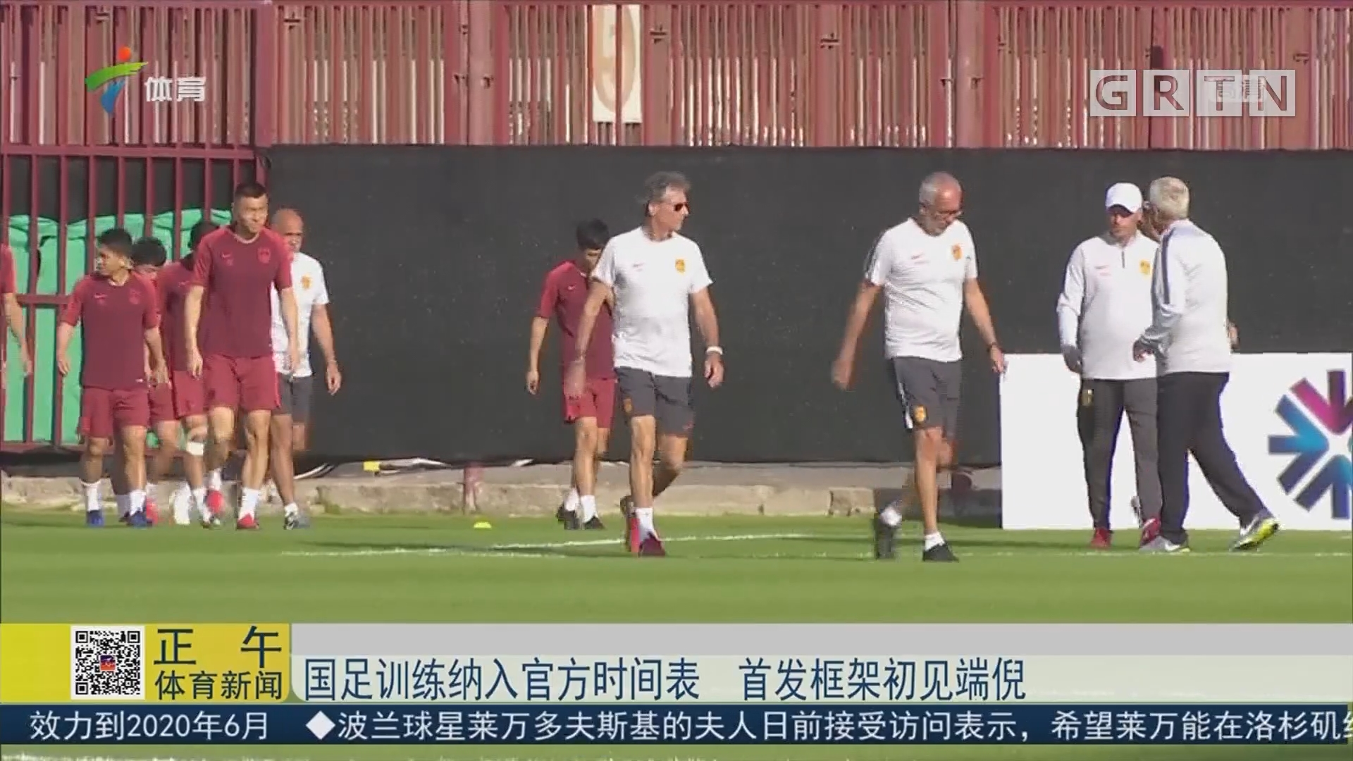 国足训练纳入官方时间表 首发框架初见端倪