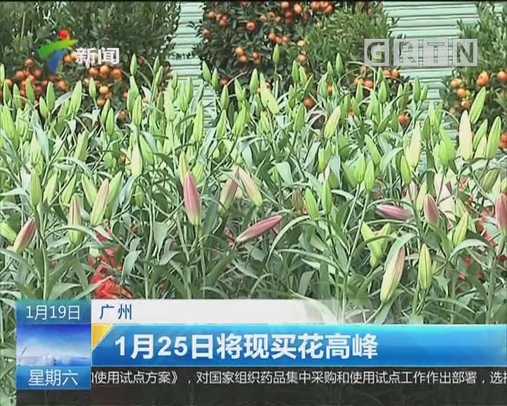 广州:花卉交易会昨天开市