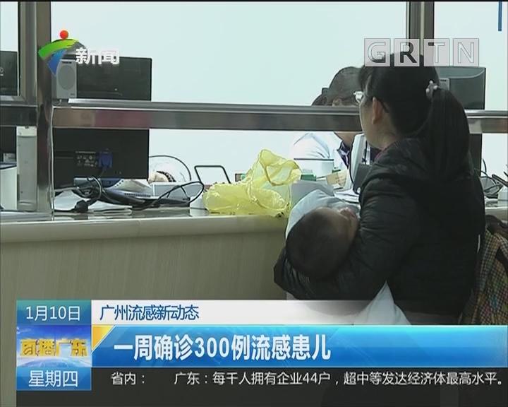 广州流感新动态:一周确诊300例流感患儿