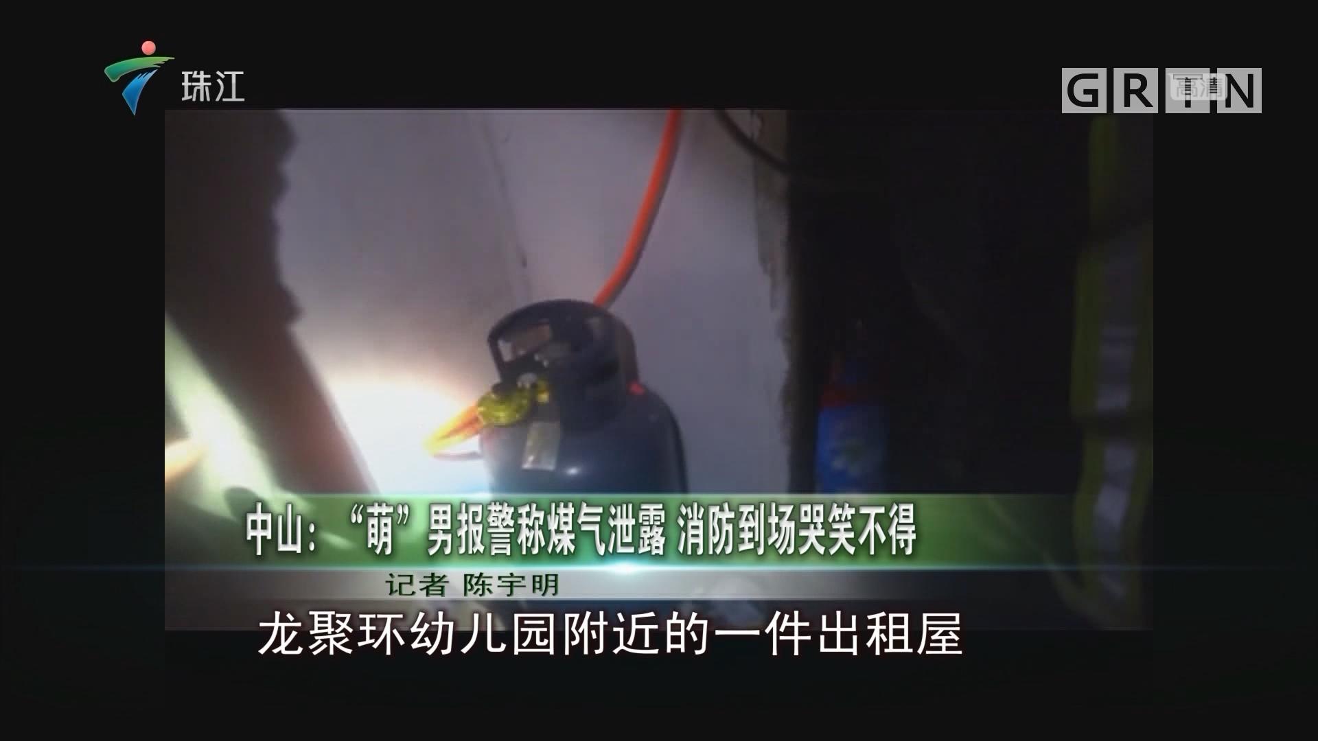 """中山:""""萌""""男报警称煤气泄露 消防到场哭笑不得"""