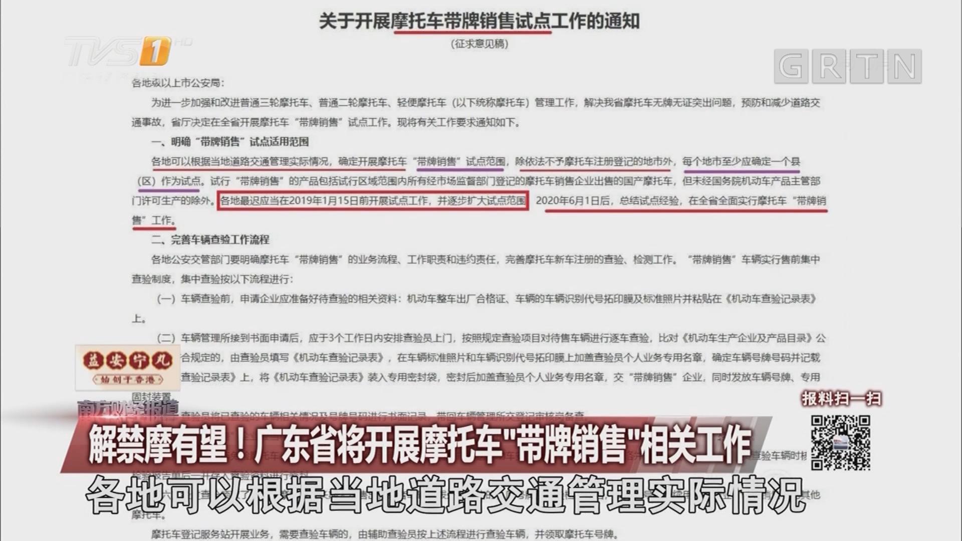 """解禁摩有望!广东省将开展摩托车""""带牌销售""""相关工作"""