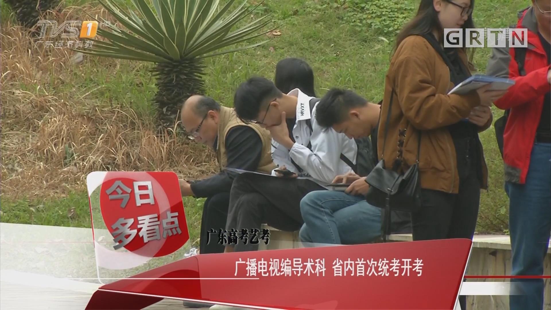 广东高考艺考:广播电视编导术科 省内首次统考开考