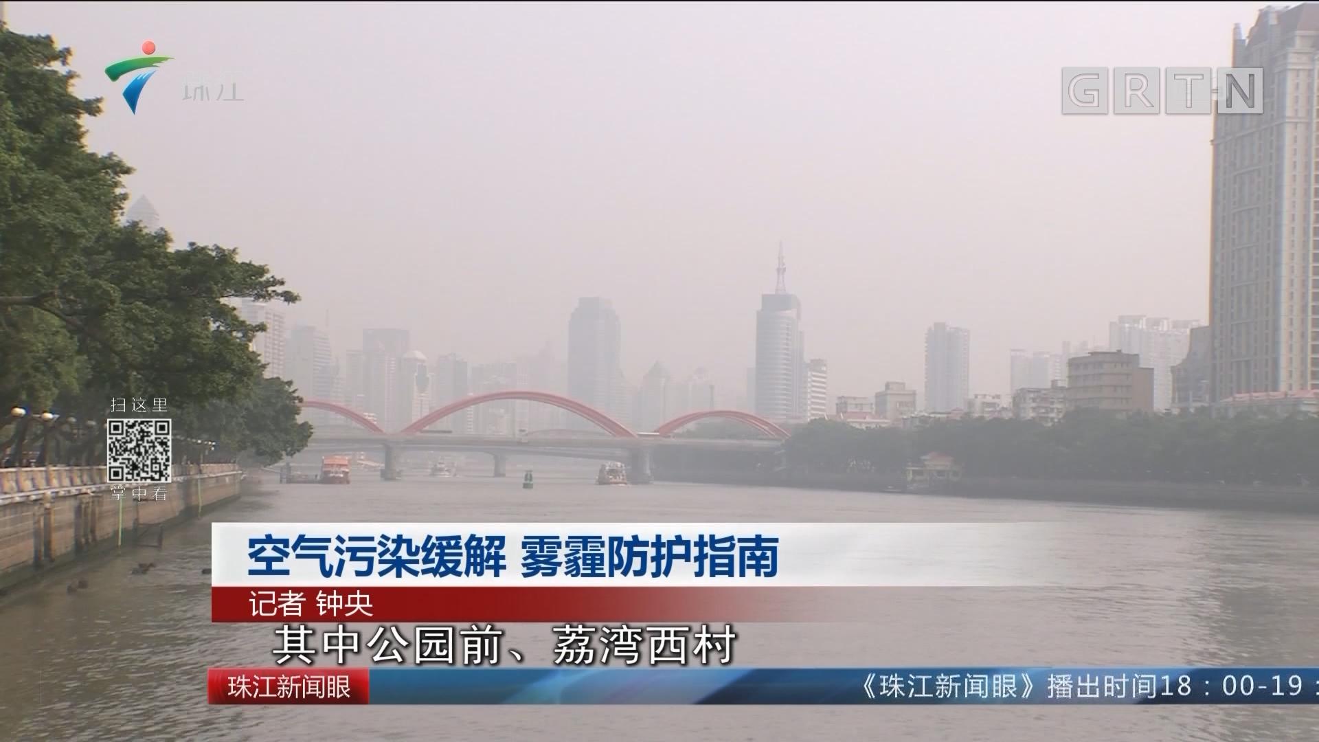 空气污染缓解 雾霾防护指南